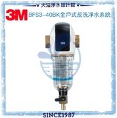 【3M】全戶反洗式淨水系統 BFS3-40BK【曜石黑】【40微米水塔前置】【贈安裝及3M沐浴過濾器】