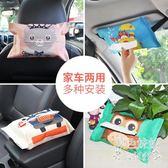 汽車創意卡通可愛掛式遮陽板車用抽紙巾盒套 DA2716『黑色妹妹』