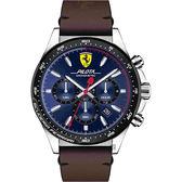 Scuderia Ferrari Pilota 終極賽車計時錶-藍x咖啡/46mm 0830435