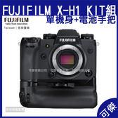 FUJIFILM 富士 數位單眼相機 KIT X-H1 單機身 BODY + VPB-XH1 電池手把 單眼 恆昶公司貨