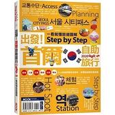 出發首爾自助旅行(一看就懂旅遊圖解Step by Step2020)