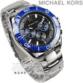 Michael Kors 數字時標潮流三眼計時賽車錶 男錶 藍色 MK8422 防水手錶