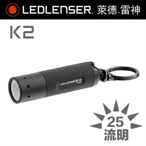 德國 LED LENSER K2鎖匙圈型手電筒 黑色
