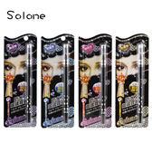 Solone 防水眼線膠筆 1.5g【櫻桃飾品】【20548】