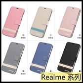 【萌萌噠】Realme 7 / Realme X7 Pro (5G) 原創設計星沙紋磨砂撞色側翻皮套 防刮 全包影音 可支架磁扣