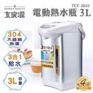 ^聖家^大家源3L電熱水瓶 TCY-2033【全館刷卡分期+免運費】
