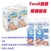 貝恩嬰兒保養柔濕巾EDI80抽*6包-無香料(臉、臀、全身適用) +TwinS 乾濕兩用嬰兒紗布毛巾(120枚入*2盒)