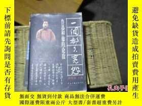 二手書博民逛書店罕見一個都不寬恕:魯迅和他的論敵11818 陳漱渝主編 中國文聯