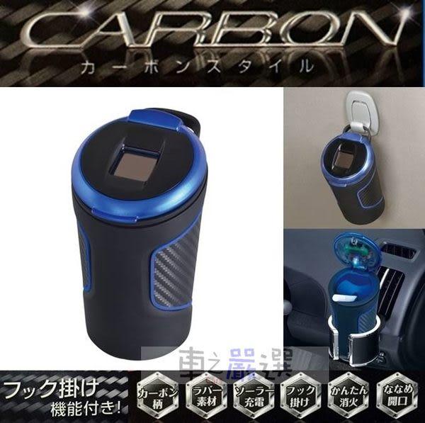 車之嚴選 cars_go 汽車用品【W872】日本SEIWA碳纖紋藍框 可掛式太陽能感應式 LED燈藍光 煙灰缸