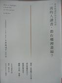 【書寶二手書T1/財經企管_GEY】一流的人讀書,都在哪裡畫線?_土井英司