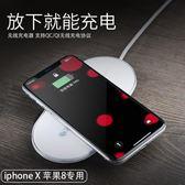 Q3 iPhoneX無線充電器蘋果8手機iPhone8Plus三星s8快充QI專用8P SMY11977【123休閒館】TW