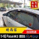 【一吉】【鍍鉻款】 Focus MK3 晴雨窗 / 台灣製 focus晴雨窗 mk3晴雨窗 focus鍍鉻 晴雨窗