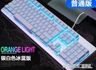 有線遊戲無聲靜音機械手感電競usb台式電腦筆記本外接鍵盤巧克力水晶朋克復古ATF  英賽爾3C