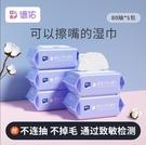 德佑嬰幼兒手口專用濕巾80片5大包袋裝抽取式家用兒童嬰兒濕紙巾