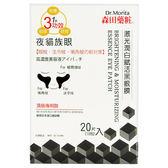 森田藥粧 激光潤白賦活黑眼膜 20片(10包入) ◆86小舖 ◆