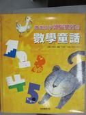 【書寶二手書T7/兒童文學_XGZ】增進孩子頭腦變好的數學童話_黃淑萍_附光碟