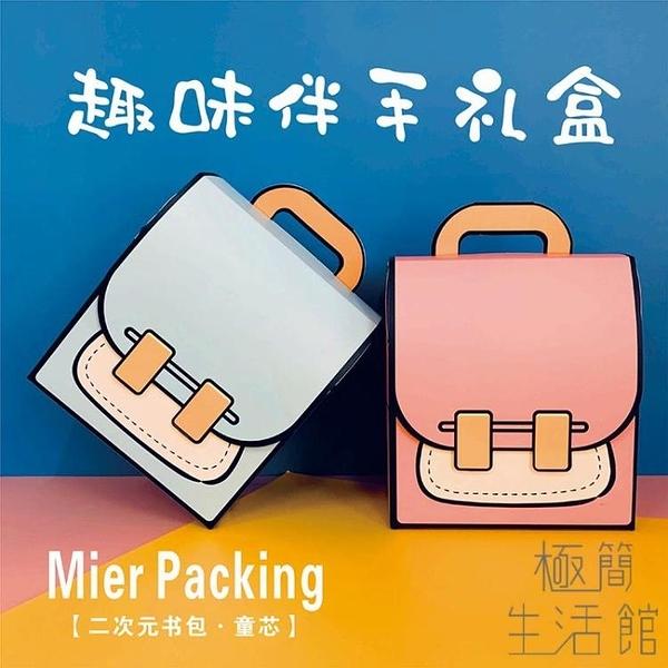 2個裝 禮品袋書包形創意包裝盒立體書包禮物盒【極簡生活】