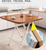折疊桌簡易小方桌家用可折疊餐桌吃飯桌便攜正方形飯桌簡約桌子