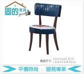 《固的家具GOOD》879-7-AJ 巨爵皮餐椅