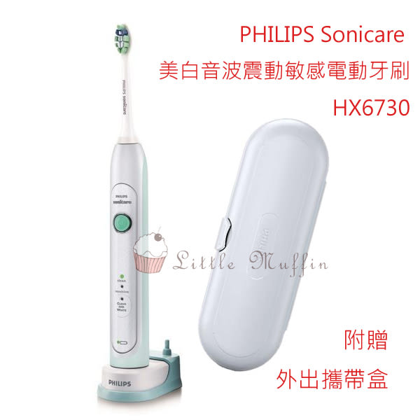 免運費 飛利浦PHLIPS 音波震動敏感電動牙刷 Sonicare HX6730 全新正品公司貨