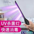 消毒棒 led紫外線消毒燈手持uv消毒棒小型便攜式家用殺菌充電移動迷你 星河光年