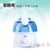 加濕器辦公室臥室空氣家用精油靜音大容量香薰加濕器卡通動物 小時光生活館