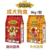 *KING WANG*OFS東方精選 優質狗飼料 9kg/包 均衡營養配方 雞肉蔬果/牛肉蔬果