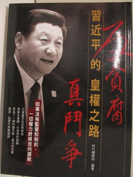 【書寶二手書T8/政治_HIM】反貪腐, 真鬥爭: 習近平的皇權之路_時代編輯部