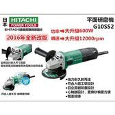 日立 HITACHI G10SS2 4 強力砂輪機 切斷機 研磨機