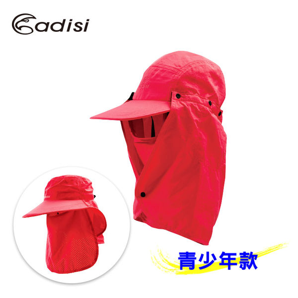 ADISI Supplex抗UV護臉護頸球帽(青少年適用)AS16044 / 城市綠洲 (UPF40+.機能帽.吸濕快乾透氣)