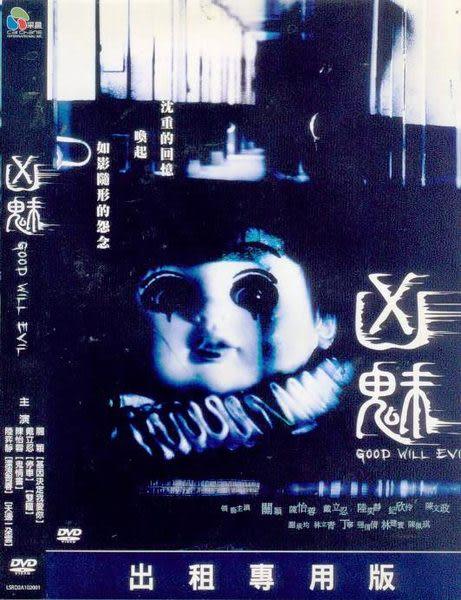 【百視達2手片】凶魅  (DVD)