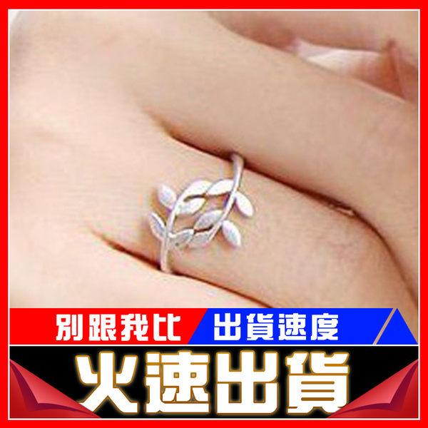 [24H 現貨快出] 韓版 飾品 樹枝 樹葉 愛情 葉子 防身戒指 指環