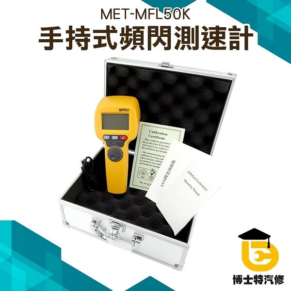 馬達發動機電機 測速儀 轉速器 數顯測速表 數字轉速測量 高速轉速 手持式LED頻閃計激光轉速儀