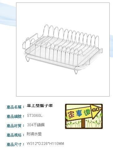 [家事達] 日日 DAY&DAY 不鏽鋼桌上型盤子架 晾乾盤子 ST3060L +