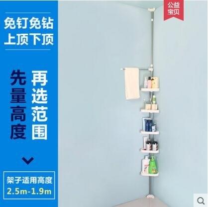 頂天立地浴室置物架三角形免打孔轉角架落地收納架【升級304不銹鋼管】架子高度2.5-1.9米