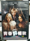 挖寶二手片-H74-013-正版DVD-電影【青春醉暢秋】-凱蒂卡席狄 亞當坎貝爾