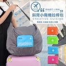 升級款 小飛機 單肩斜背旅行袋 【PA-037】 拉桿包 摺疊收納 行李箱拉桿袋 旅行出國