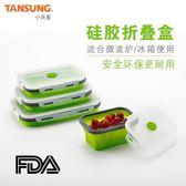 ★24H★ FDA標準硅膠折疊飯盒  食品級折疊硅膠飯盒 微波爐折疊飯盒便當盒
