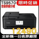 【限時促銷↘12490元】Canon PIXMA TS9570 A3+多功能相片複合機