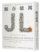 鯨吞億萬:一個大馬年輕人,行騙華爾街與好萊塢的真實故事【城邦讀書花園】
