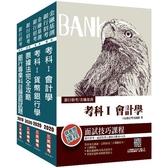 2020年臺灣銀行[一般金融人員][專業科目]套書(贈銀行專業科目歷屆試題)
