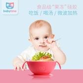 babytime寶寶吸盤碗防摔兒童吃飯餐具硅膠防燙雙耳新生嬰兒輔食碗