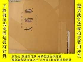 二手書博民逛書店鋼琴獨奏曲罕見大路歌Y28340 王建中 人民音樂出版社 出版1