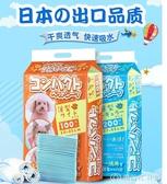 狗狗用品吸水墊寵物尿片除臭尿墊狗狗尿不濕s號200片多省 創時代3c館