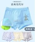 男童內褲莫代爾平角褲兒童網眼薄款四角中大童男孩純棉短褲頭夏季 快速出貨