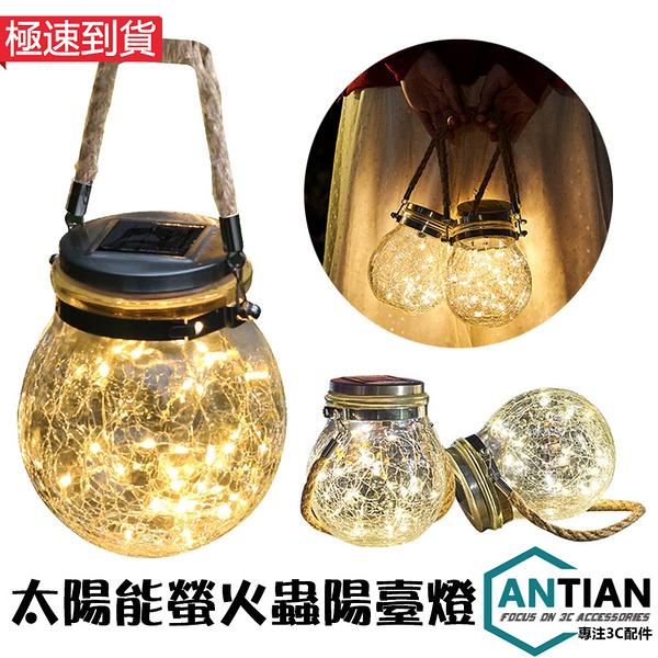太陽能 戶外螢火蟲掛燈 LED星星燈 裝飾燈 氣氛燈 手提燈 防水銅線燈 小夜燈 裂紋燈 串燈