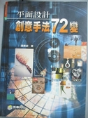 【書寶二手書T6/廣告_YFN】平面設計創意手法72變_潘東波