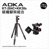 【薪創數位】 AOKA KT-284C+KK38s 碳纖腳架組合 二號專業 腳架 公司貨 【可刷卡】