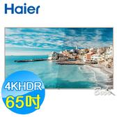 (超贈點3倍)Haier 海爾 65吋 4K HDR 液晶顯示器 LE65B9680U