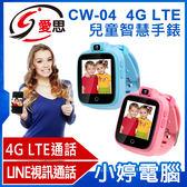 【免運+24期零利率】全新 IS愛思 CW-04 4G LTE兒童智慧手錶 LINE視訊通話 雙向聲控翻譯 精準定位